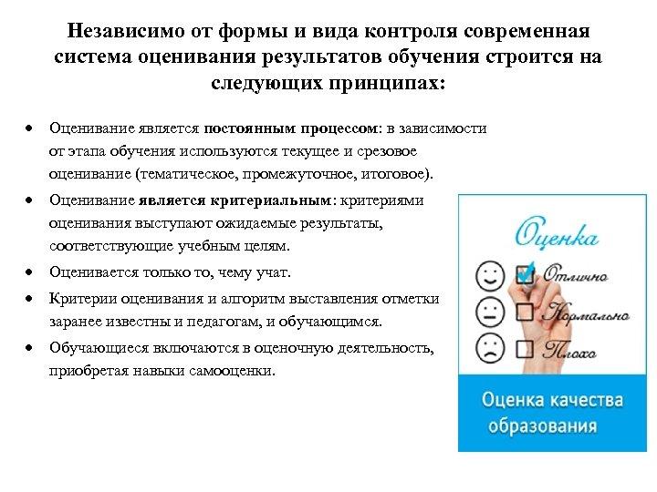 Независимо от формы и вида контроля современная система оценивания результатов обучения строится на следующих