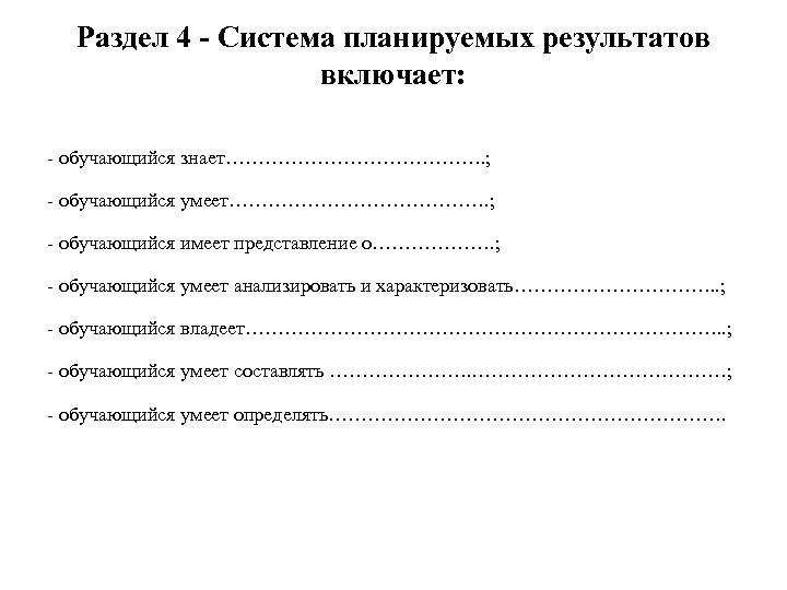 Раздел 4 - Система планируемых результатов включает: обучающийся знает…………………. ; обучающийся умеет…………………. ; обучающийся