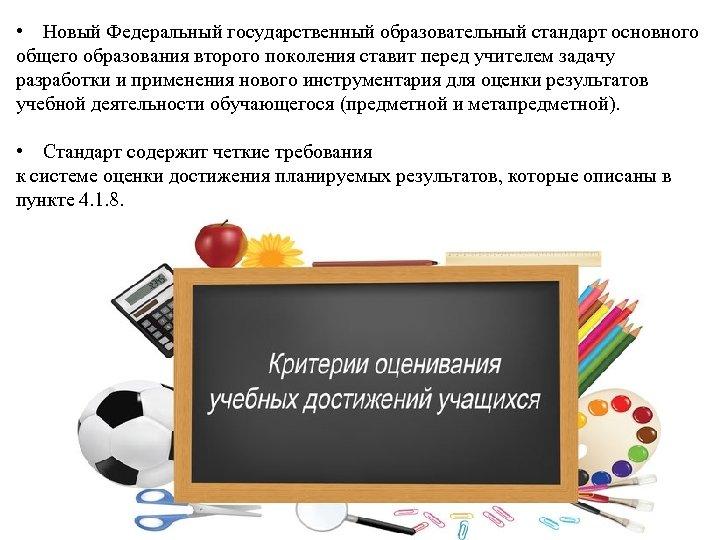 • Новый Федеральный государственный образовательный стандарт основного общего образования второго поколения ставит перед