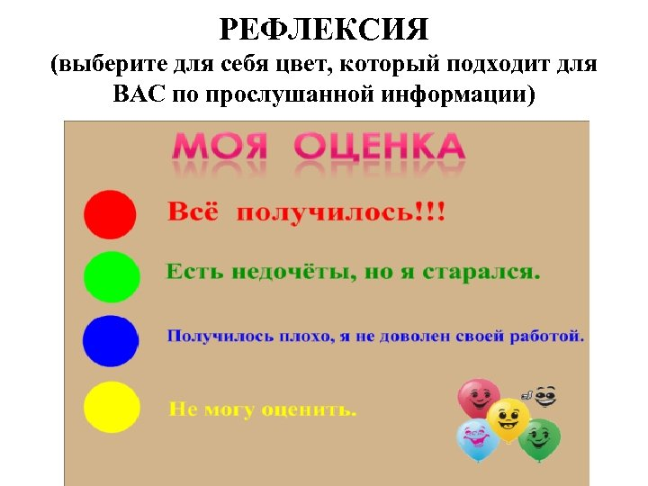 РЕФЛЕКСИЯ (выберите для себя цвет, который подходит для ВАС по прослушанной информации)
