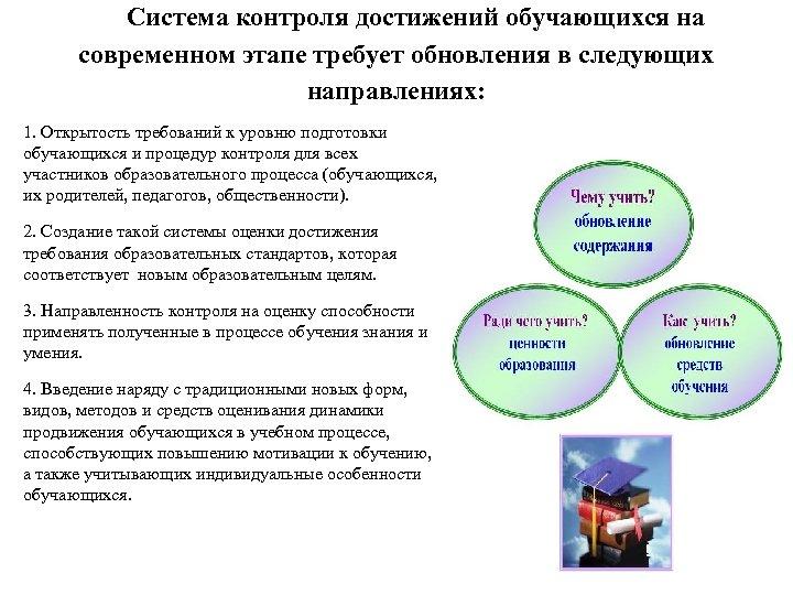 Система контроля достижений обучающихся на современном этапе требует обновления в следующих направлениях: 1. Открытость