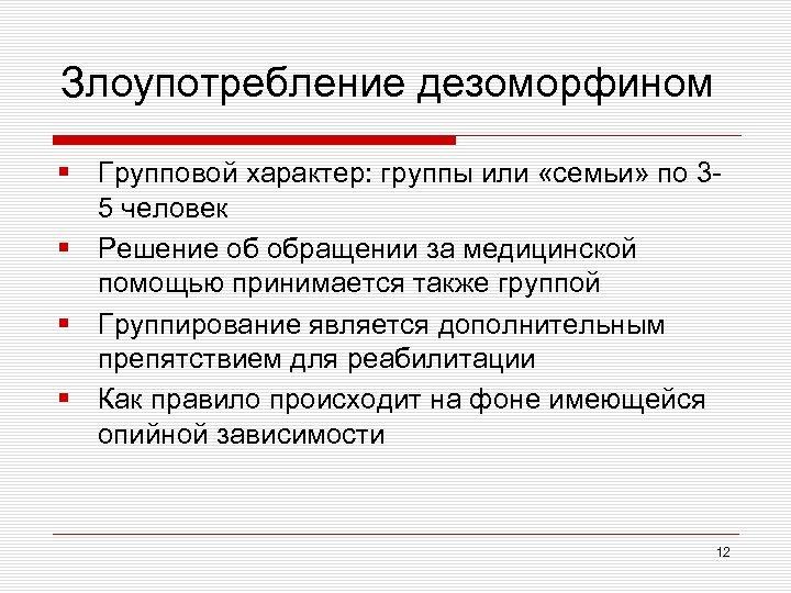 Злоупотребление дезоморфином § Групповой характер: группы или «семьи» по 35 человек § Решение об