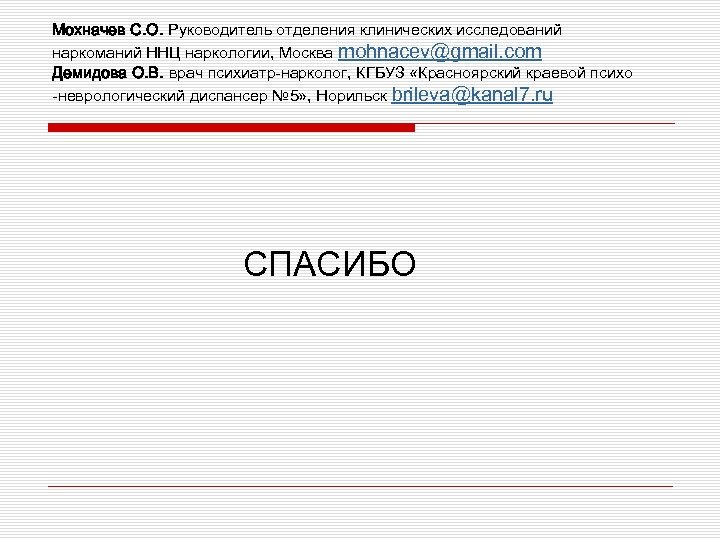 Мохначев С. О. Руководитель отделения клинических исследований наркоманий ННЦ наркологии, Москва mohnacev@gmail. com Демидова