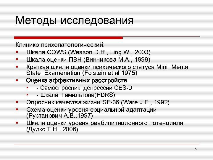 Методы исследования Клинико-психопатологический: § Шкала COWS (Wesson D. R. , Ling W. , 2003)
