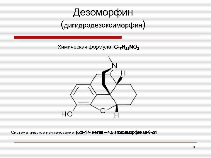 Дезоморфин (дигидродезоксиморфин) Химическая формула: C 17 H 21 NO 2 Систематическое наименование: (5α)-17 -