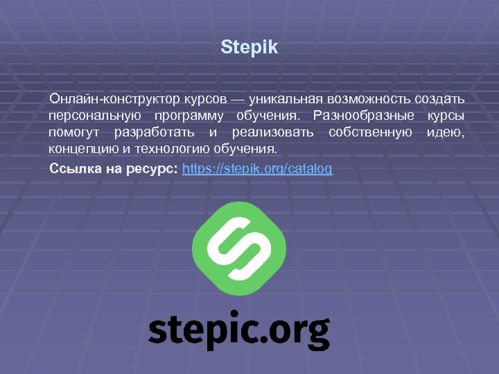 Stepik Онлайн-конструктор курсов — уникальная возможность создать персональную программу обучения. Разнообразные курсы помогут разработать