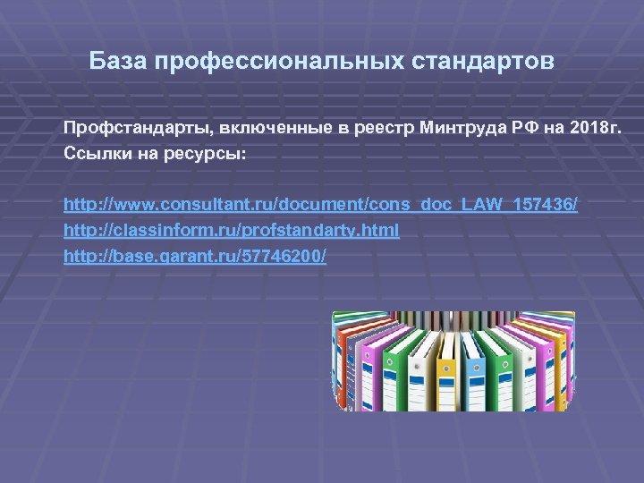 База профессиональных стандартов Профстандарты, включенные в реестр Минтруда РФ на 2018 г. Ссылки на