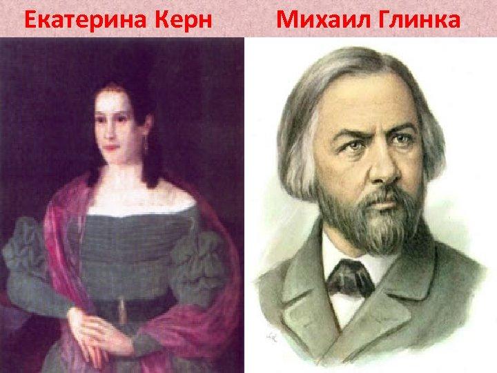 Екатерина Керн Михаил Глинка