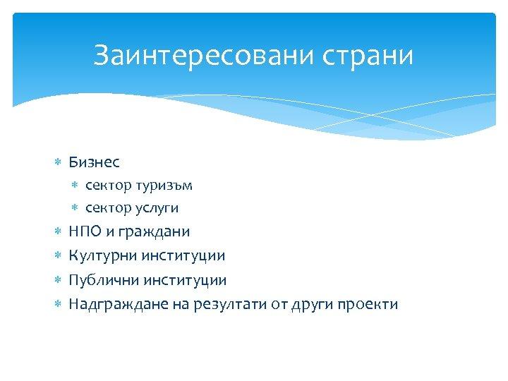 Заинтересовани страни Бизнес сектор туризъм сектор услуги НПО и граждани Културни институции Публични институции