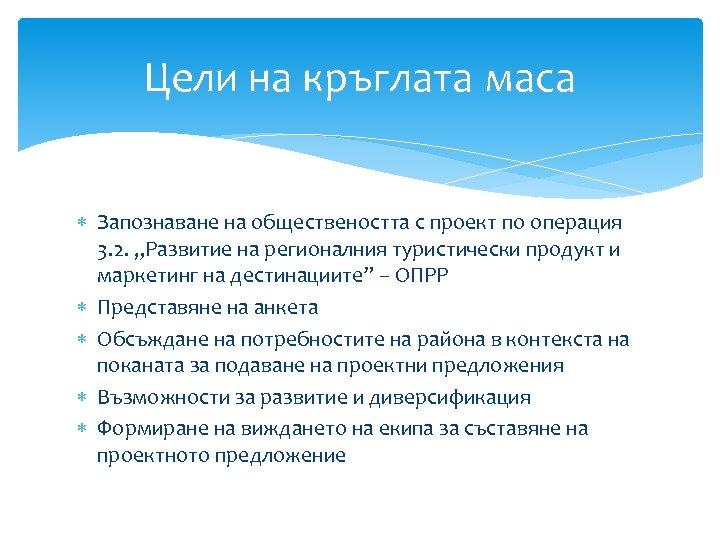 """Цели на кръглата маса Запознаване на обществеността с проект по операция 3. 2. """"Развитие"""