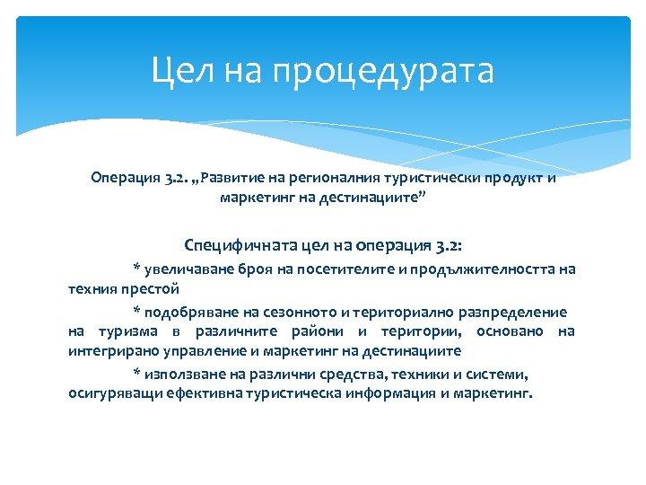 """Цел на процедурата Операция 3. 2. """"Развитие на регионалния туристически продукт и маркетинг на"""