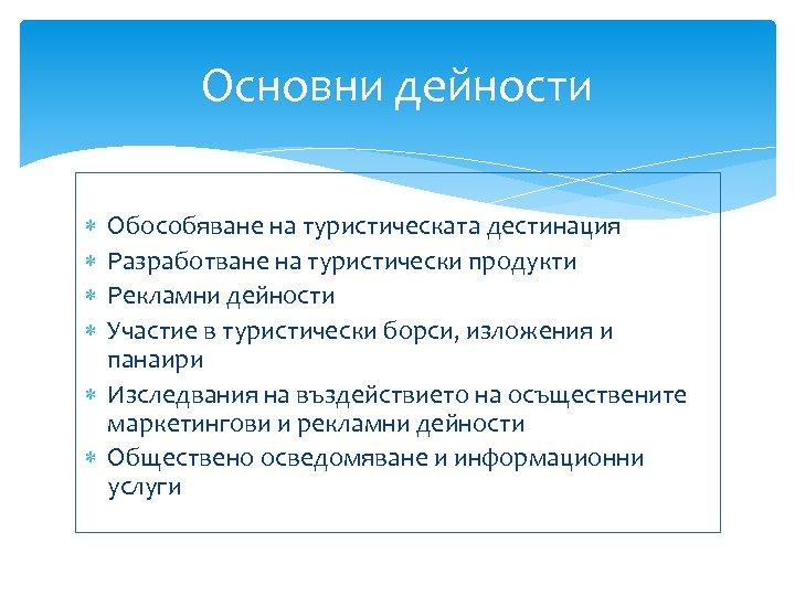 Основни дейности Обособяване на туристическата дестинация Разработване на туристически продукти Рекламни дейности Участие в