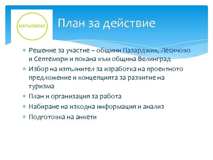 План за действие Решение за участие – общини Пазарджик, Лесичово и Септември и покана