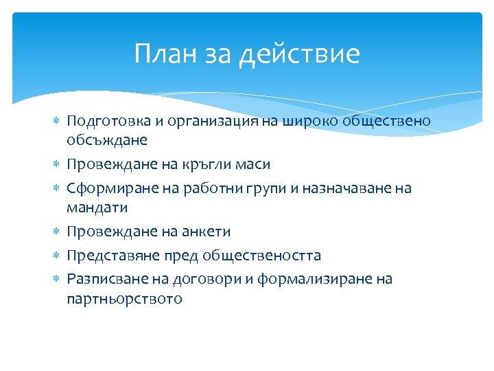 План за действие Подготовка и организация на широко обществено обсъждане Провеждане на кръгли маси
