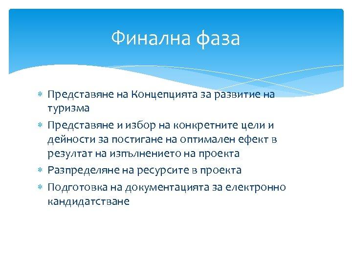 Финална фаза Представяне на Концепцията за развитие на туризма Представяне и избор на конкретните