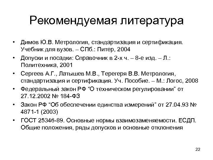 Рекомендуемая литература • Димов Ю. В. Метрология, стандартизация и сертификация. Учебник для вузов. –