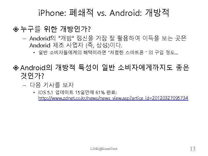 "i. Phone: 폐쇄적 vs. Android: 개방적 누구를 위한 개방인가? – Andorid의 ""개방"" 정신을 가장"