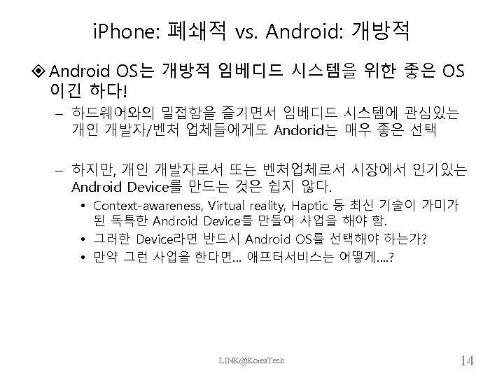 i. Phone: 폐쇄적 vs. Android: 개방적 Android OS는 개방적 임베디드 시스템을 위한 좋은 OS