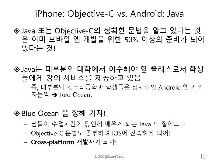 i. Phone: Objective-C vs. Android: Java 또는 Objective-C의 정확한 문법을 알고 있다는 것 은