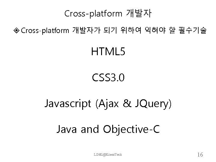 Cross-platform 개발자 Cross-platform 개발자가 되기 위하여 익혀야 할 필수기술 HTML 5 CSS 3. 0