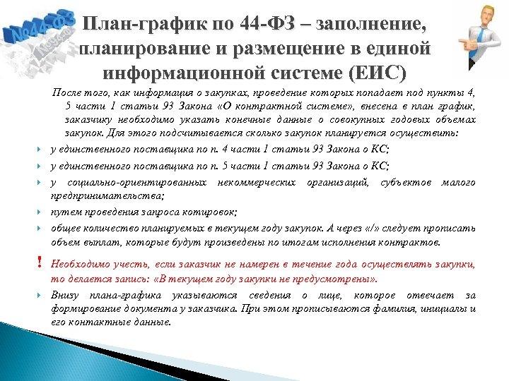 План-график по 44 -ФЗ – заполнение, планирование и размещение в единой информационной системе (ЕИС)