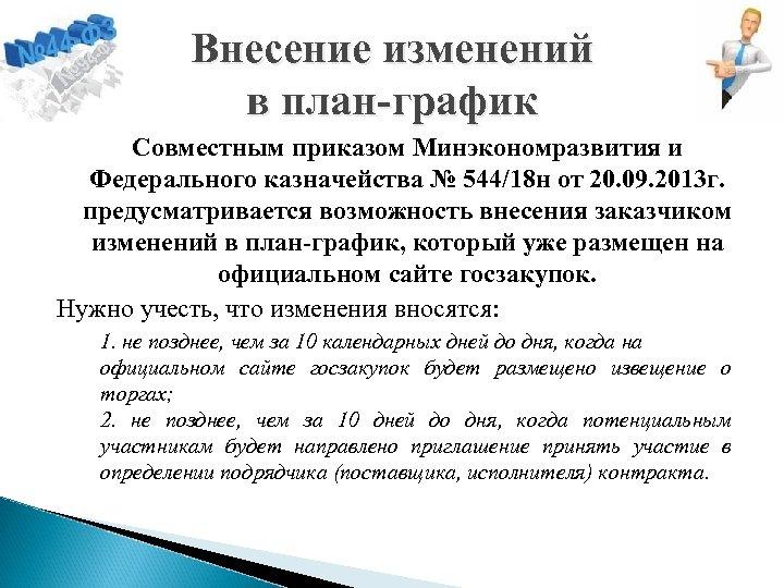 Внесение изменений в план-график Совместным приказом Минэкономразвития и Федерального казначейства № 544/18 н от