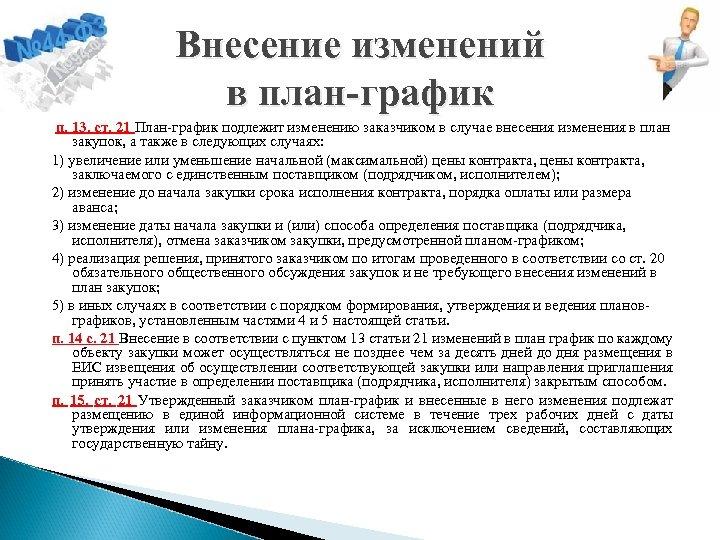Внесение изменений в план-график п. 13. ст. 21 План-график подлежит изменению заказчиком в случае
