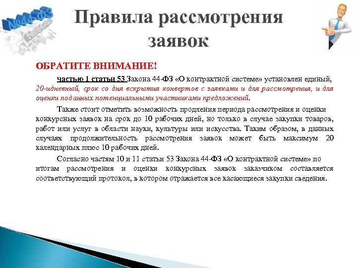Правила рассмотрения заявок ОБРАТИТЕ ВНИМАНИЕ! частью 1 статьи 53 Закона 44 -ФЗ «О контрактной