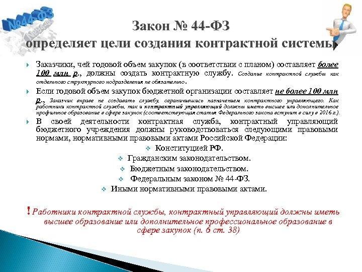 Закон № 44 -ФЗ определяет цели создания контрактной системы Заказчики, чей годовой объем закупок