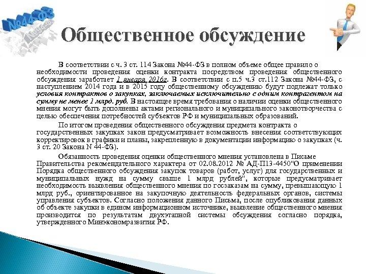 Общественное обсуждение В соответствии с ч. 3 ст. 114 Закона № 44 -ФЗ в