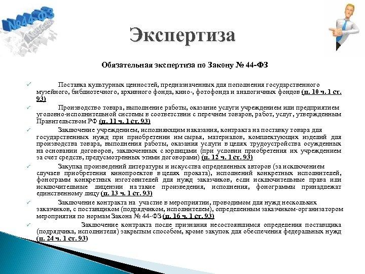 Экспертиза Обязательная экспертиза по Закону № 44 -ФЗ ü ü ü Поставка культурных ценностей,