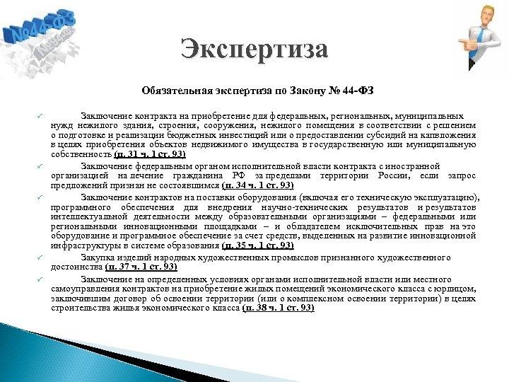 Экспертиза Обязательная экспертиза по Закону № 44 -ФЗ ü ü ü Заключение контракта на