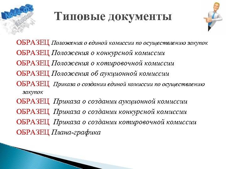 Типовые документы ОБРАЗЕЦ Положения о единой комиссии по осуществлению закупок ОБРАЗЕЦ Положения о конкурсной