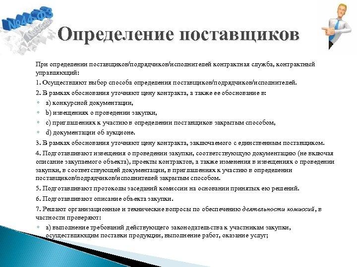 Определение поставщиков При определении поставщиков/подрядчиков/исполнителей контрактная служба, контрактный управляющий: 1. Осуществляют выбор способа определения