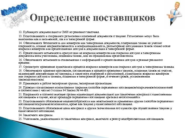 Определение поставщиков 12. Публикуют документацию в СМИ по решению заказчика. 13. Подготавливают и отправляют