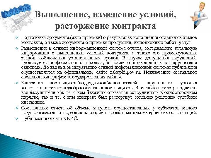 Выполнение, изменение условий, расторжение контракта v v v Подготовка документа (акта приемки) о результатах