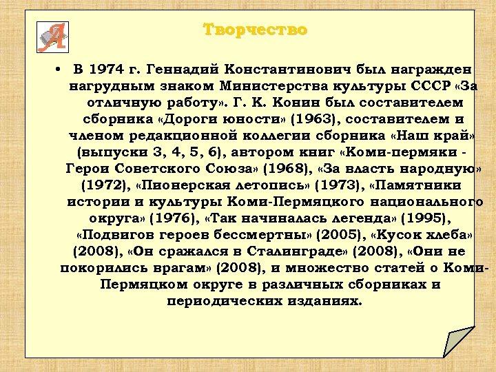 Творчество • В 1974 г. Геннадий Константинович был награжден нагрудным знаком Министерства культуры СССР