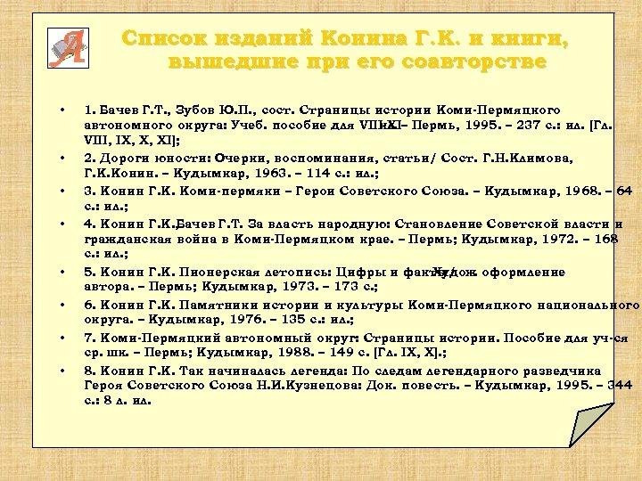 Список изданий Конина Г. К. и книги, вышедшие при его соавторстве • • 1.