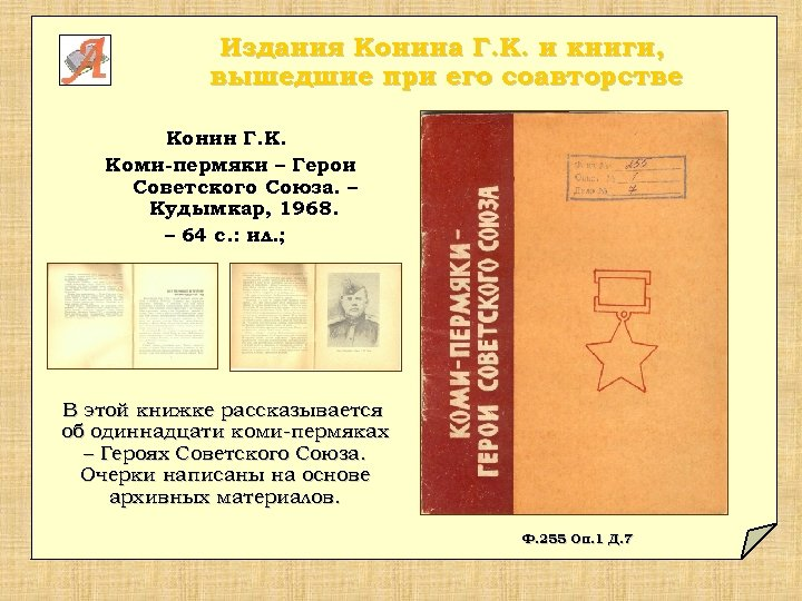 Издания Конина Г. К. и книги, вышедшие при его соавторстве Конин Г. К. Коми-пермяки