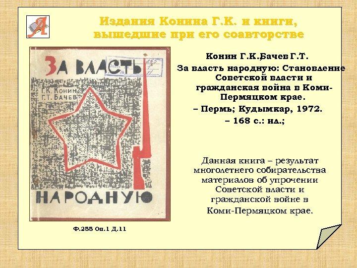 Издания Конина Г. К. и книги, вышедшие при его соавторстве Конин Г. К. ,