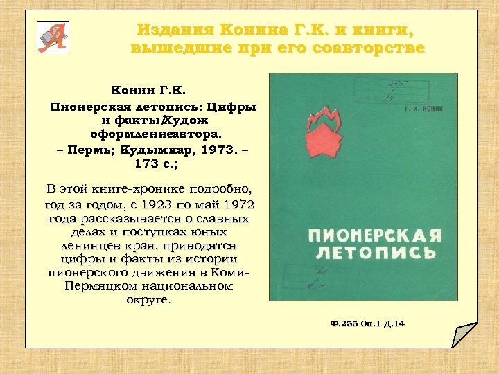 Издания Конина Г. К. и книги, вышедшие при его соавторстве Конин Г. К. Пионерская