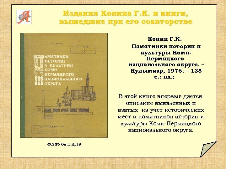 Издания Конина Г. К. и книги, вышедшие при его соавторстве Конин Г. К. Памятники