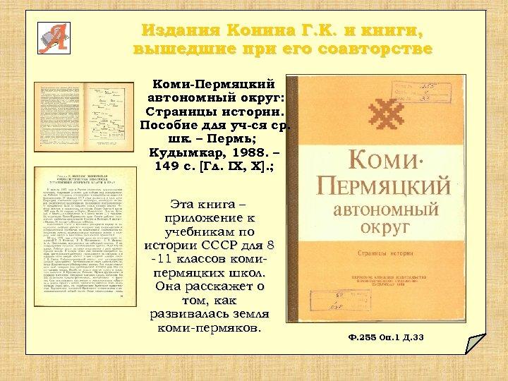 Издания Конина Г. К. и книги, вышедшие при его соавторстве Коми-Пермяцкий автономный округ: Страницы