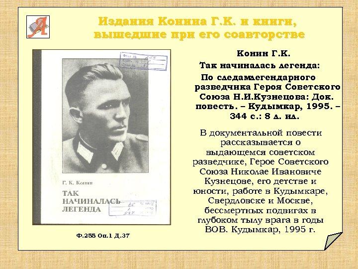 Издания Конина Г. К. и книги, вышедшие при его соавторстве Конин Г. К. Так