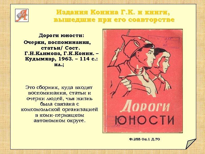 Издания Конина Г. К. и книги, вышедшие при его соавторстве Дороги юности: Очерки, воспоминания,
