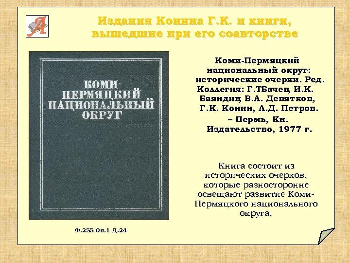 Издания Конина Г. К. и книги, вышедшие при его соавторстве Коми-Пермяцкий национальный округ: исторические