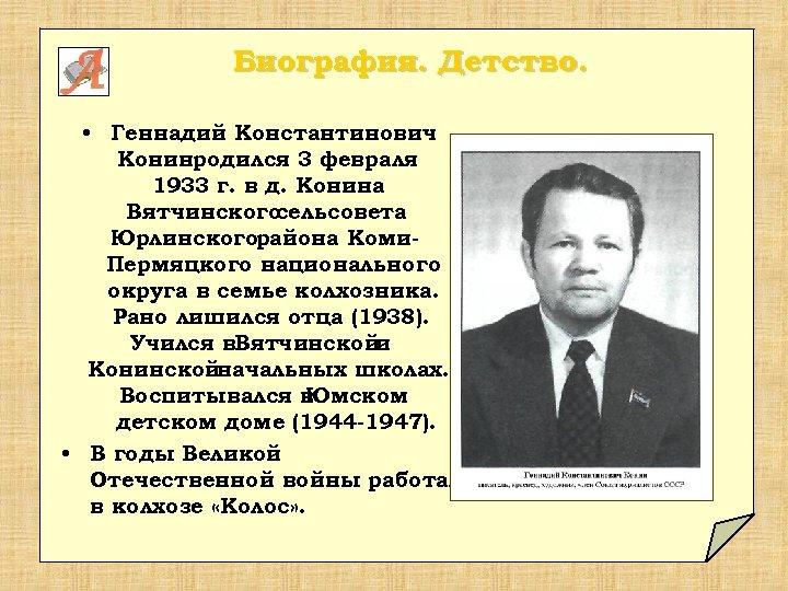 Биография. Детство. • Геннадий Константинович Конинродился 3 февраля 1933 г. в д. Конина Вятчинского