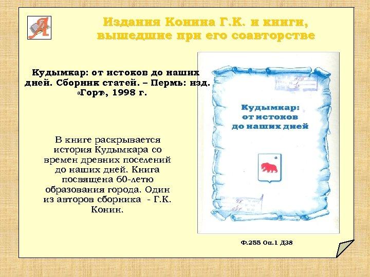 Издания Конина Г. К. и книги, вышедшие при его соавторстве Кудымкар: от истоков до