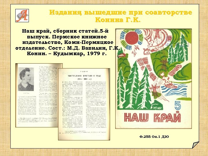 Издания вышедшие при соавторстве , Конина Г. К. Наш край, сборник статей. 5 -й