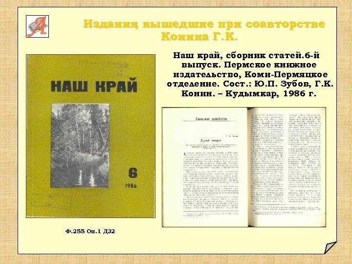 Издания вышедшие при соавторстве , Конина Г. К. Наш край, сборник статей. 6 -й